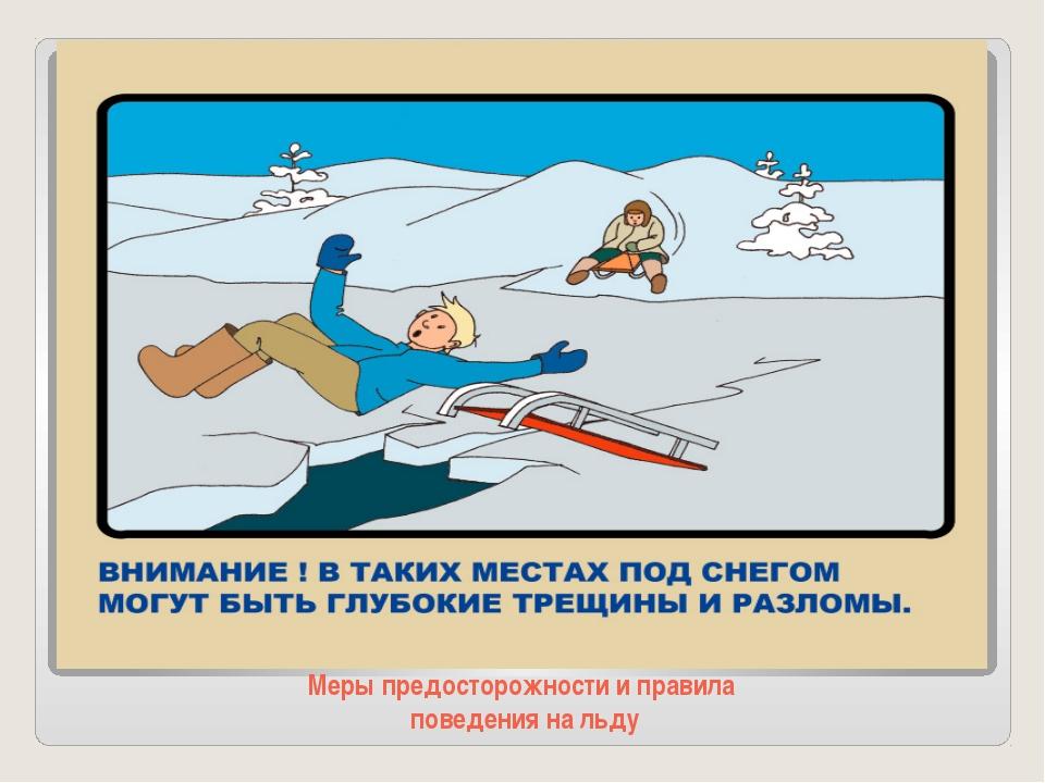 Меры предосторожности и правила поведения на льду Полынья́ — пространство чис...