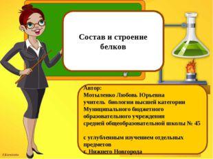 Coстав и стpoeниe бeлкoв Автор: Мотыленко Любовь Юрьевна учитель биологии выс