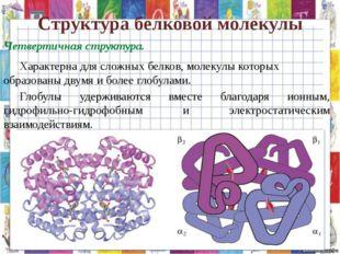 Структура белковой молекулы Четвертичная структура. Характерна для сложных б