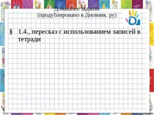 Домашнее задание (продублировано в Дневник. ру) 1.4., пересказ с использовани