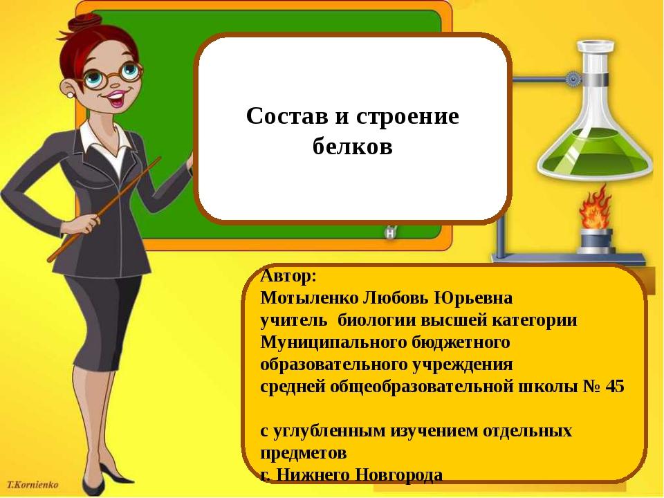 Coстав и стpoeниe бeлкoв Автор: Мотыленко Любовь Юрьевна учитель биологии выс...