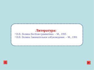 Литература: В.В. Волина Весёлая грамматика. – М., 1995 В.В. Волина Занимател