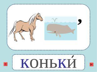 , коньки