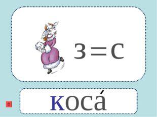 = с з коса