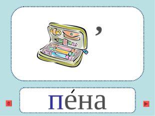 , пена