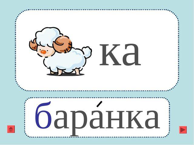 ка баранка