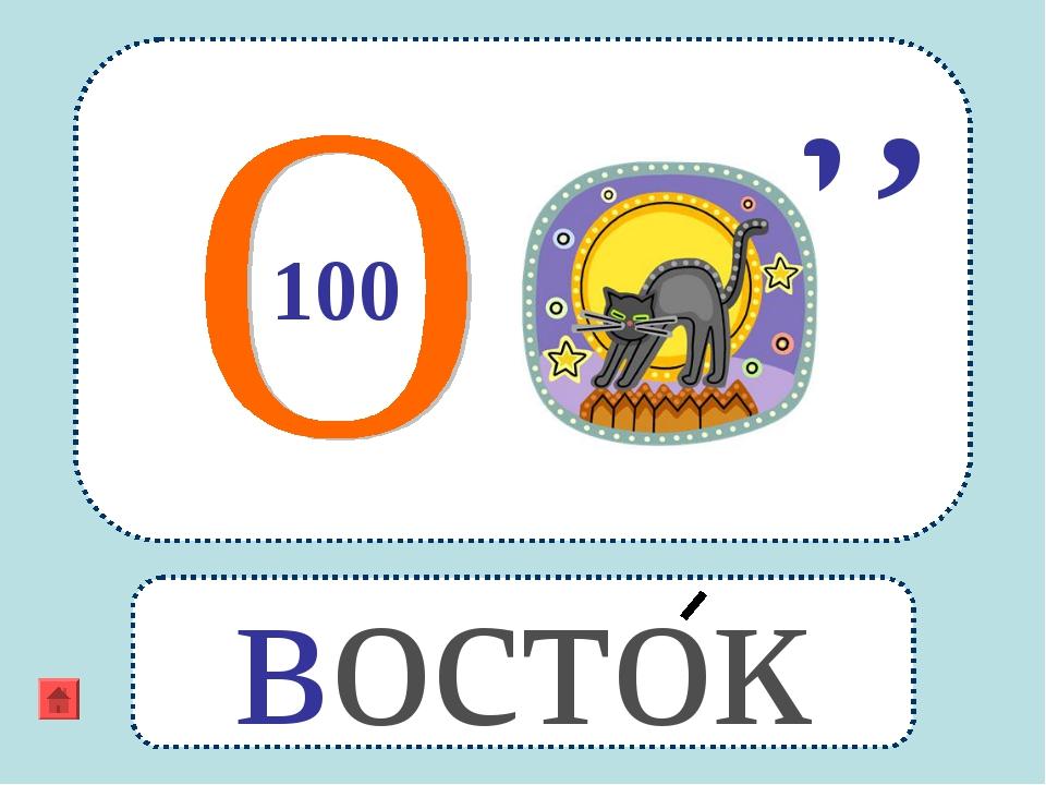 100 , , восток