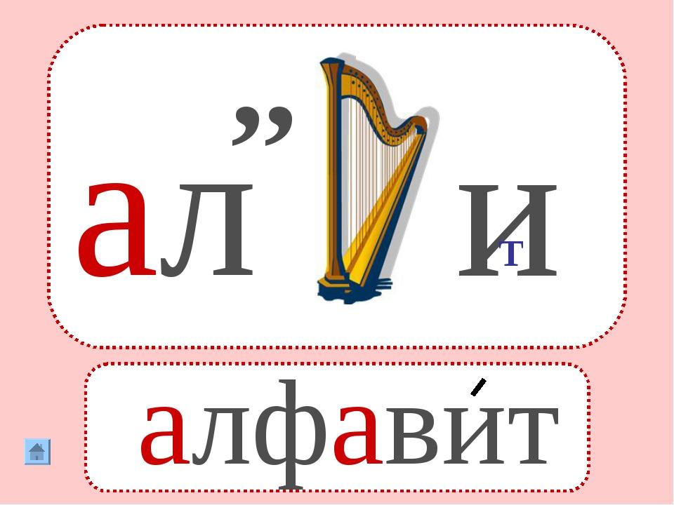 алфавит ,, ал и Т