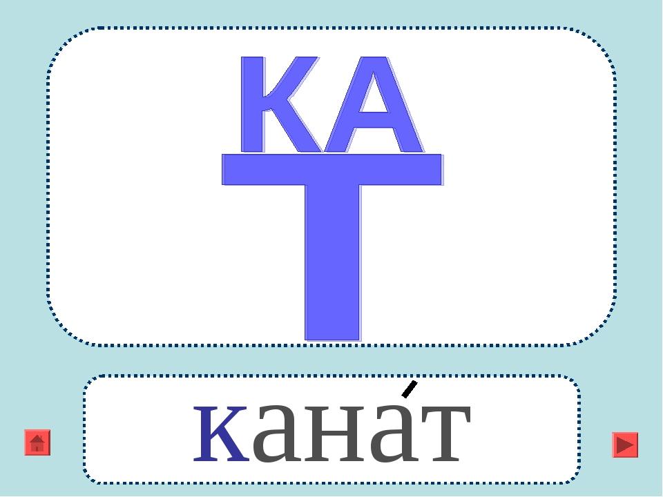 канат