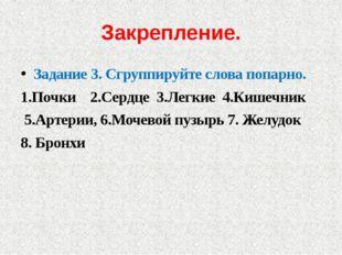 Закрепление. Задание 3. Сгруппируйте слова попарно. 1.Почки 2.Сердце 3.Легкие