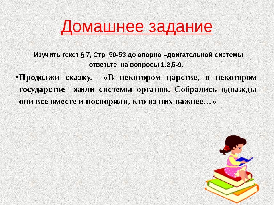 Домашнее задание Изучить текст § 7, Стр. 50-53 до опорно –двигательной систем...