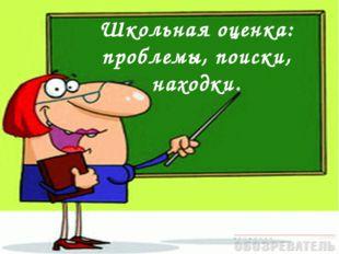 Школьная оценка: проблемы, поиски, находки.