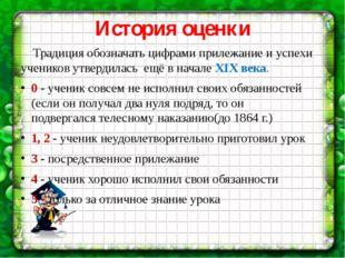 История оценки Традиция обозначать цифрами прилежание и успехи учеников утвер