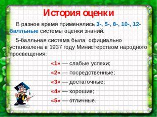 История оценки В разное время применялись 3-, 5-, 8-, 10-, 12-балльные систем