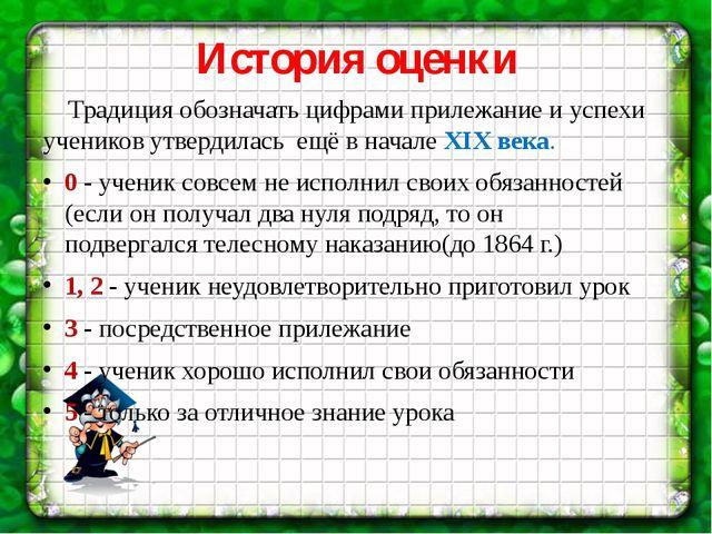 История оценки Традиция обозначать цифрами прилежание и успехи учеников утвер...
