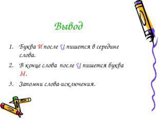 Вывод Буква И после Ц пишется в середине слова. В конце слова после Ц пишетс