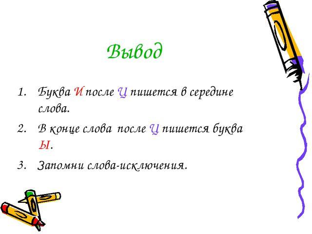 Вывод Буква И после Ц пишется в середине слова. В конце слова после Ц пишетс...