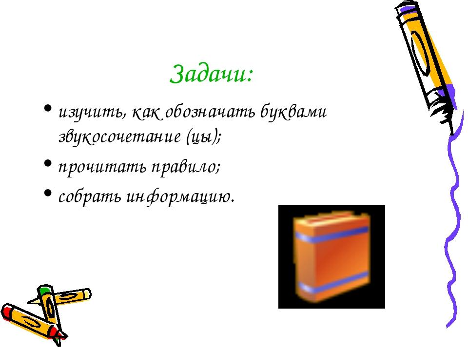 Задачи: изучить, как обозначать буквами звукосочетание (цы); прочитать правил...