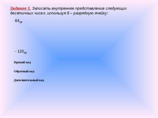 Задание 1. Записать внутреннее представление следующих десятичных чисел, испо