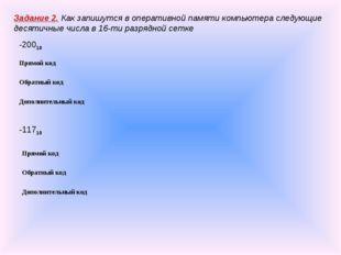 -20010 -11710 Задание 2. Как запишутся в оперативной памяти компьютера следую