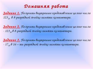 Домашняя работа Задание 1. Получить внутреннее представление целого числа 123