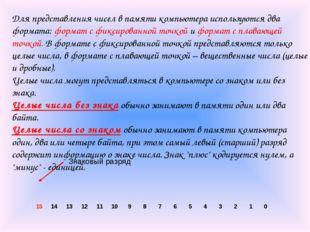 Знаковый разряд Для представления чисел в памяти компьютера используются два