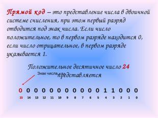 Прямой код – это представление числа в двоичной системе счисления, при этом п