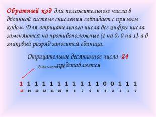 Обратный код для положительного числа в двоичной системе счисления совпадает