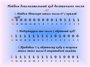 Найдем дополнительный код десятичного числа - 47 1. Найдем двоичную запись чи