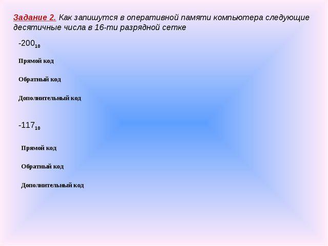 -20010 -11710 Задание 2. Как запишутся в оперативной памяти компьютера следую...