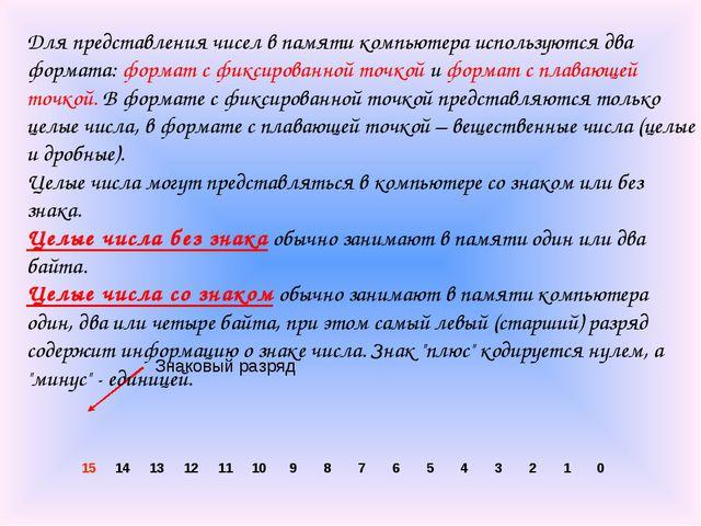 Знаковый разряд Для представления чисел в памяти компьютера используются два...