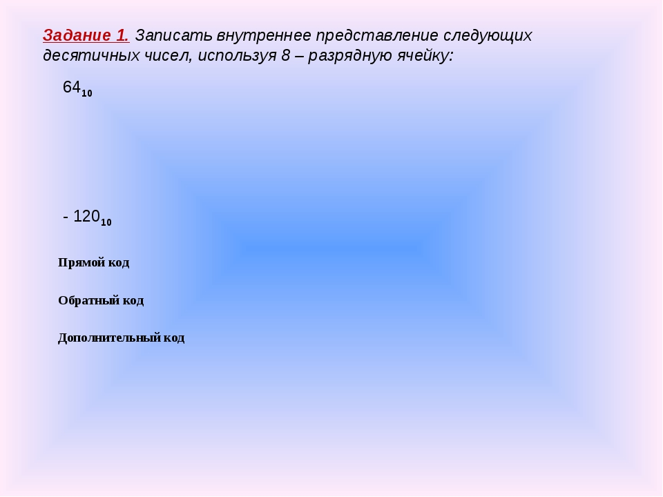 Задание 1. Записать внутреннее представление следующих десятичных чисел, испо...