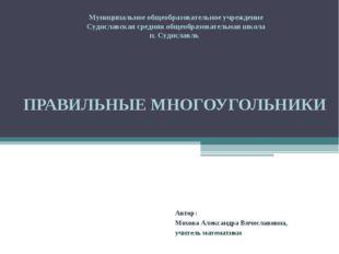 ПРАВИЛЬНЫЕ МНОГОУГОЛЬНИКИ Автор: Мохова Александра Вячеславовна, учитель мате