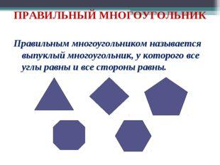 ПРАВИЛЬНЫЙ МНОГОУГОЛЬНИК Правильным многоугольником называется выпуклый много