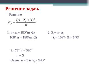 Решение задач. Решение: 1. n · αn = 180°(n -2) 2. Sn = n · αn 108° n = 180°(n