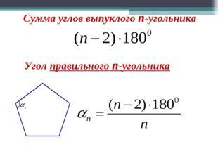 Сумма углов выпуклого n-угольника Угол правильного n-угольника