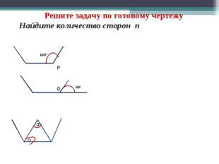 Решите задачу по готовому чертежу Найдите количество сторон n F 1500 400 α 2α α