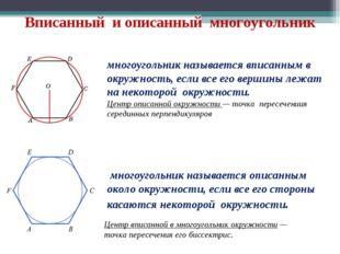 Вписанный и описанный многоугольник многоугольник называется вписанным в окру