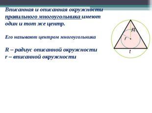Вписанная и описанная окружности правильного многоугольника имеют один и тот