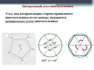 Центральный угол многоугольника Угол, под которым видна сторона правильного м