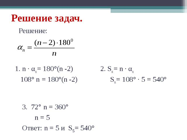 Решение задач. Решение: 1. n · αn = 180°(n -2) 2. Sn = n · αn 108° n = 180°(n...