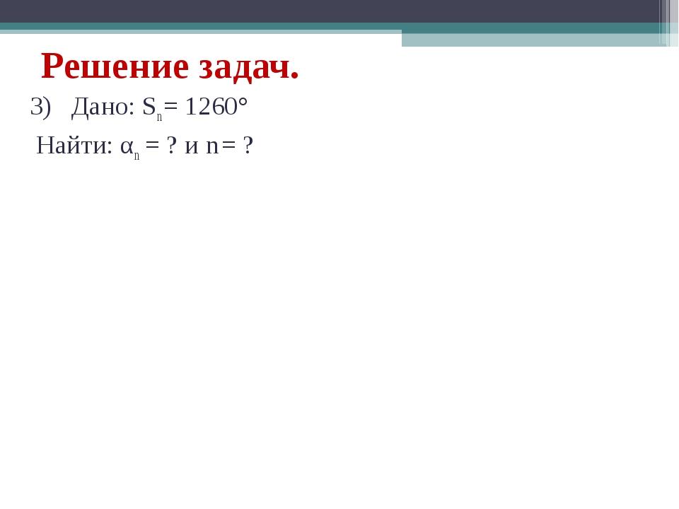 Решение задач. 3) Дано: Sn = 1260° Найти: αn = ? и n = ?