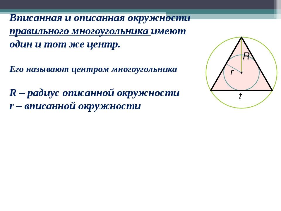 Вписанная и описанная окружности правильного многоугольника имеют один и тот...