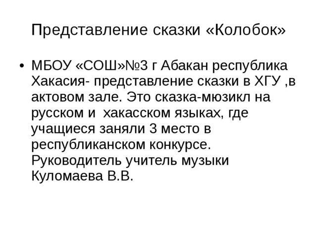 Представление сказки «Колобок» МБОУ «СОШ»№3 г Абакан республика Хакасия- пред...