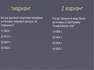 1вариант   2 вариант Когда русский спортсмен впервые установил мировой рек
