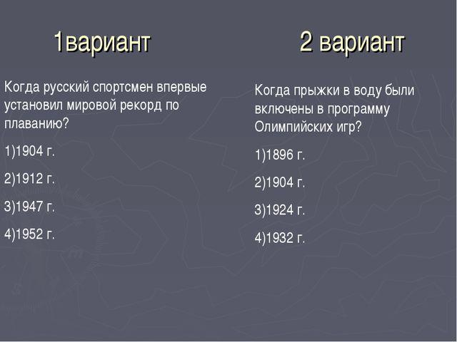 1вариант   2 вариант Когда русский спортсмен впервые установил мировой рек...