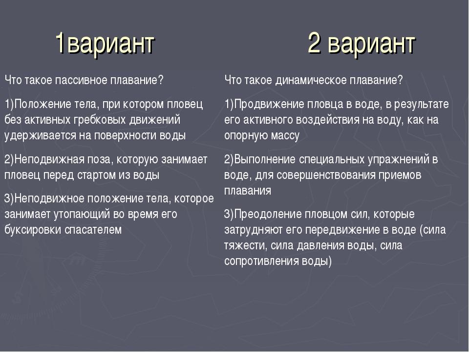 1вариант   2 вариант Что такое пассивное плавание? 1)Положение тела, при к...