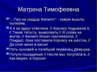 "Матрена Тимофеевна ""...Пал на сердце Филипп!"" - замуж вышла, полюбив. А я не"