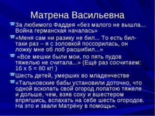 Матрена Васильевна За любимого Фаддея «без малого не вышла... Война германска