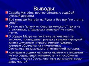 Выводы: Судьба Матрёны прочно связана с судьбой русской деревни. Всё меньше М